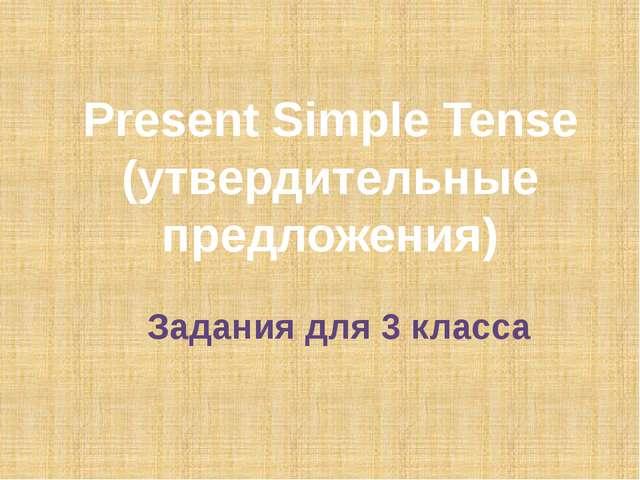 Задания для 3 класса Present Simple Tense (утвердительные предложения)