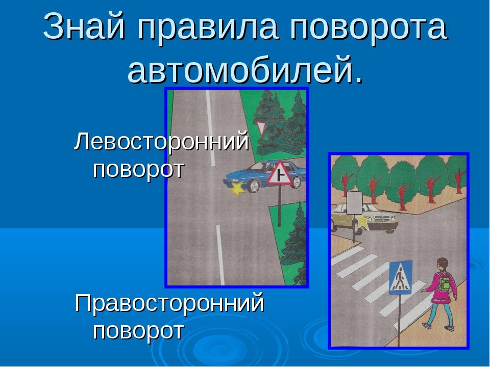 Знай правила поворота автомобилей. Левосторонний поворот Правосторонний поворот