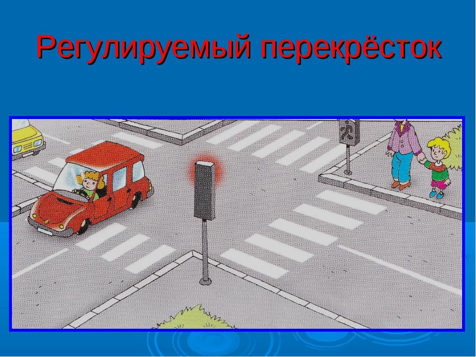 Регулируемый перекрёсток