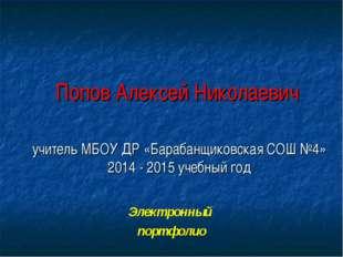 Попов Алексей Николаевич учитель МБОУ ДР «Барабанщиковская СОШ №4» 2014 - 201