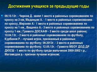 Достижения учащихся за предыдущие годы 09.10.12г. - Чирков Д. занял 1 место в