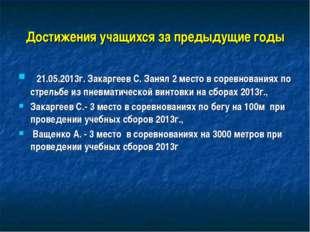 Достижения учащихся за предыдущие годы 21.05.2013г. Закаргеев С. Занял 2 мест
