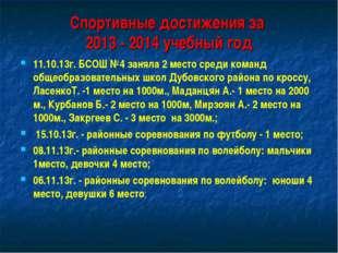 Спортивные достижения за 2013 - 2014 учебный год 11.10.13г. БСОШ №4 заняла 2