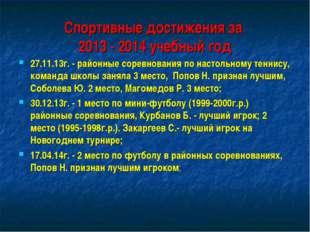 Спортивные достижения за 2013 - 2014 учебный год 27.11.13г. - районные соревн