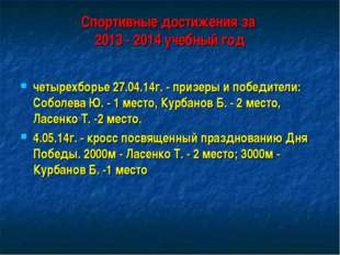 Спортивные достижения за 2013 - 2014 учебный год четырехборье 27.04.14г. - пр