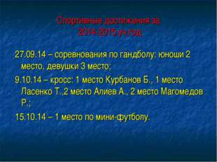 Спортивные достижения за 2014-2015 уч.год 27.09.14 – соревнования по гандболу