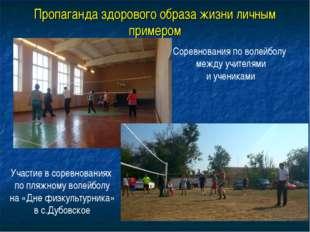 Пропаганда здорового образа жизни личным примером Соревнования по волейболу м