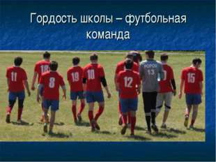 Гордость школы – футбольная команда