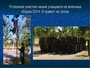 Успешное участие наших учащихся на военных сборах 2014: 8 грамот на троих
