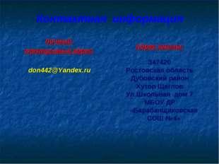 Контактная информация Личный электронный адрес: don442@Yandex.ru Адрес школы: