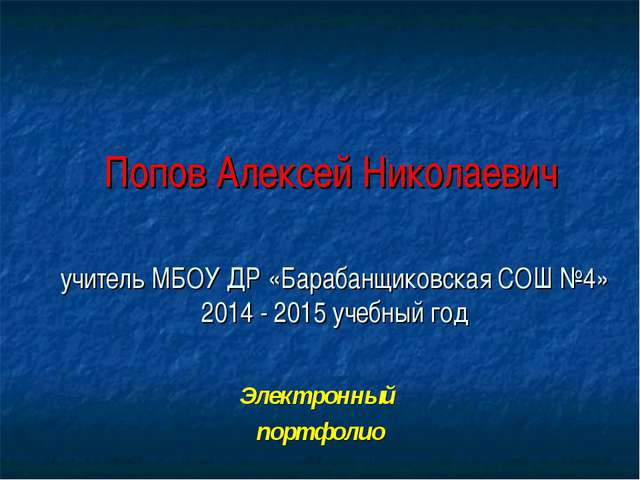 Попов Алексей Николаевич учитель МБОУ ДР «Барабанщиковская СОШ №4» 2014 - 201...