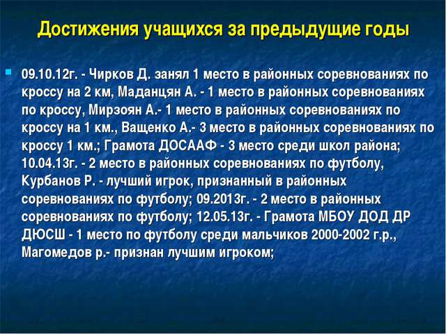 Достижения учащихся за предыдущие годы 09.10.12г. - Чирков Д. занял 1 место в...