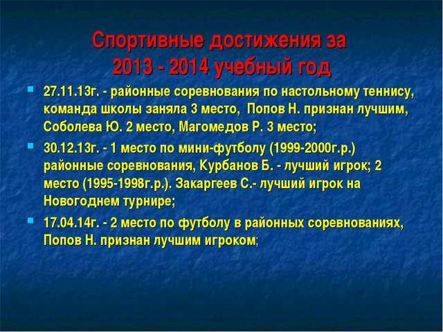 Спортивные достижения за 2013 - 2014 учебный год 27.11.13г. - районные соревн...