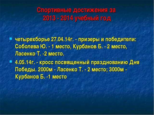 Спортивные достижения за 2013 - 2014 учебный год четырехборье 27.04.14г. - пр...