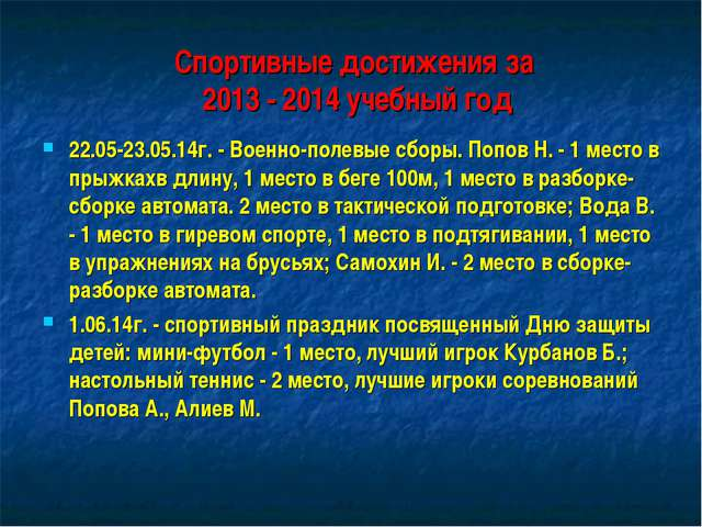 Спортивные достижения за 2013 - 2014 учебный год 22.05-23.05.14г. - Военно-по...