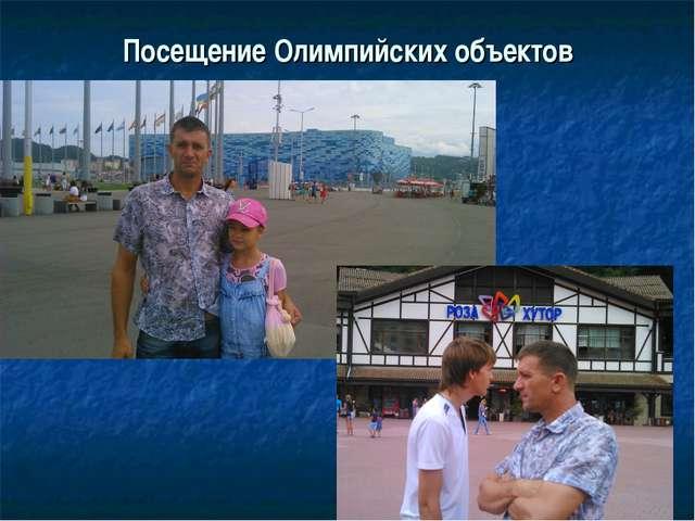 Посещение Олимпийских объектов