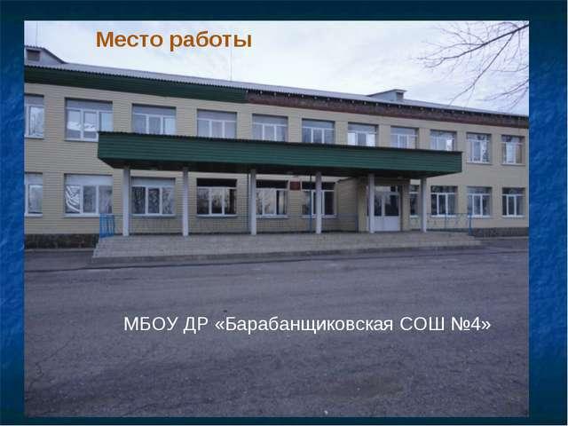 Место работы МБОУ ДР «Барабанщиковская СОШ №4»