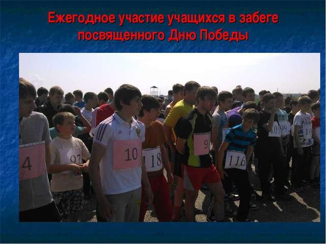 Ежегодное участие учащихся в забеге посвященного Дню Победы