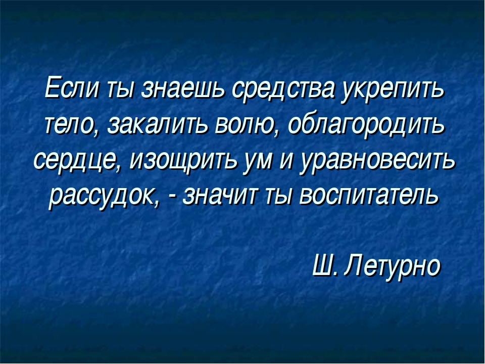 Если ты знаешь средства укрепить тело, закалить волю, облагородить сердце, из...