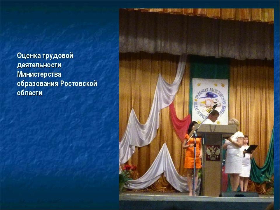 Оценка трудовой деятельности Министерства образования Ростовской области