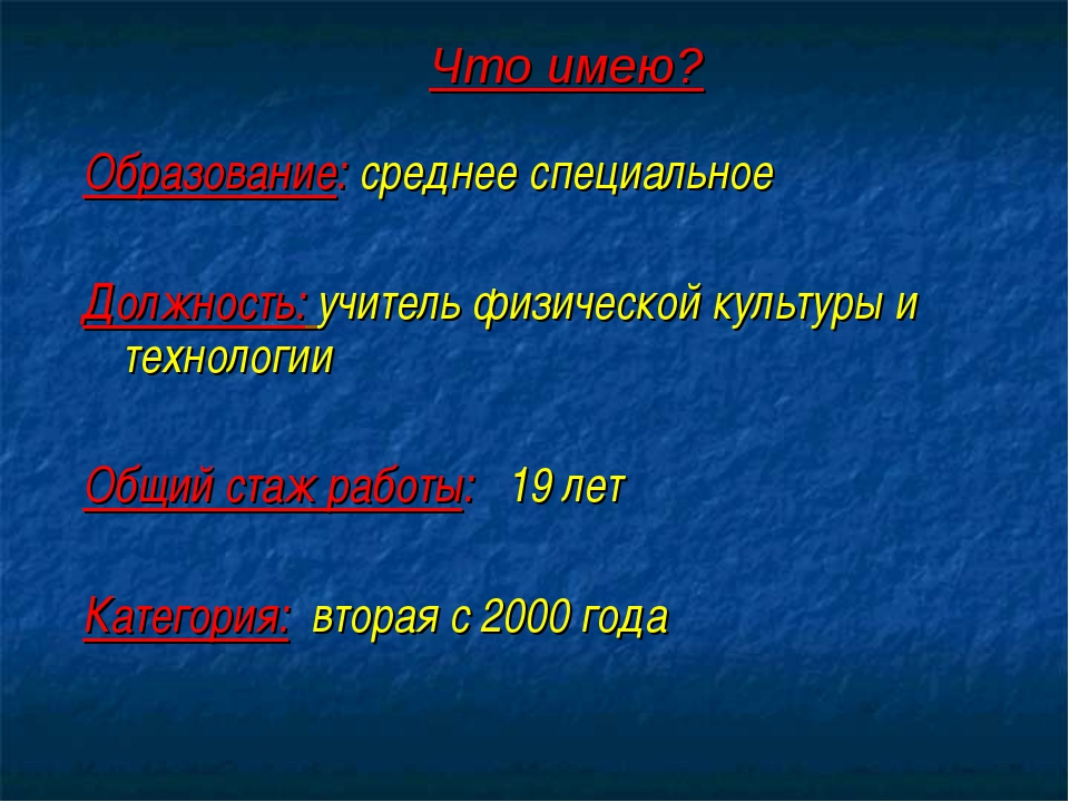 Образование: среднее специальное Должность: учитель физической культуры и тех...