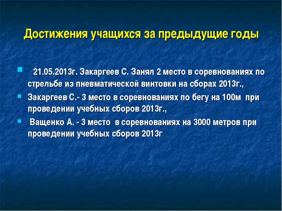Достижения учащихся за предыдущие годы 21.05.2013г. Закаргеев С. Занял 2 мест...