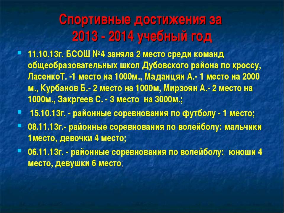 Спортивные достижения за 2013 - 2014 учебный год 11.10.13г. БСОШ №4 заняла 2...