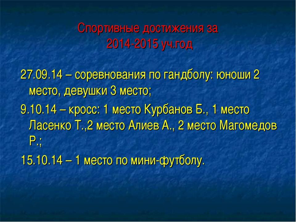 Спортивные достижения за 2014-2015 уч.год 27.09.14 – соревнования по гандболу...