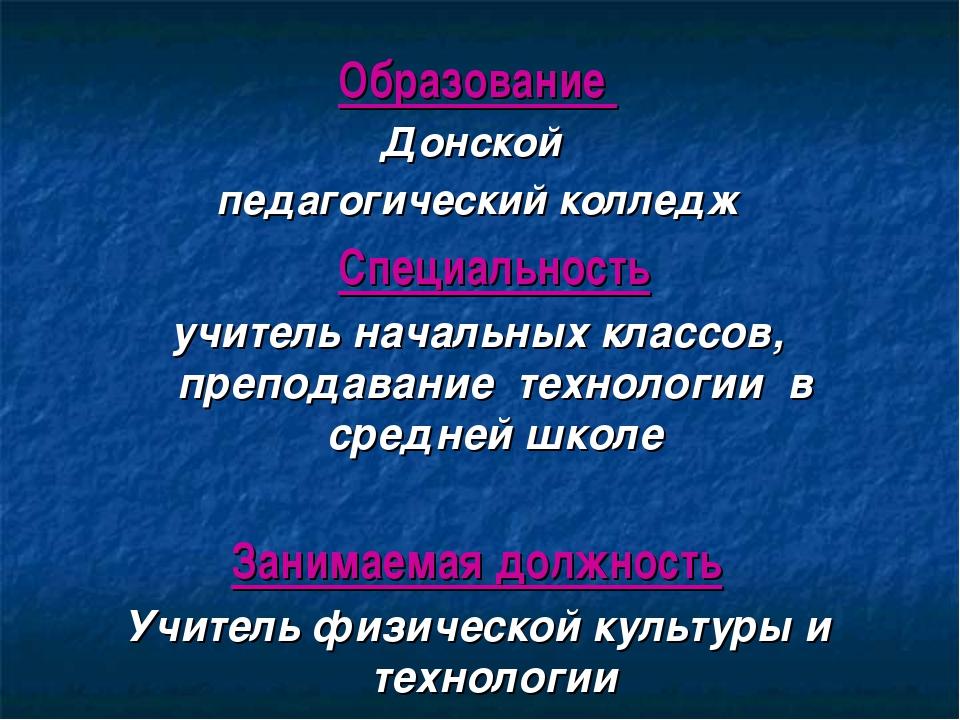 Образование Донской педагогический колледж Специальность учитель начальных кл...
