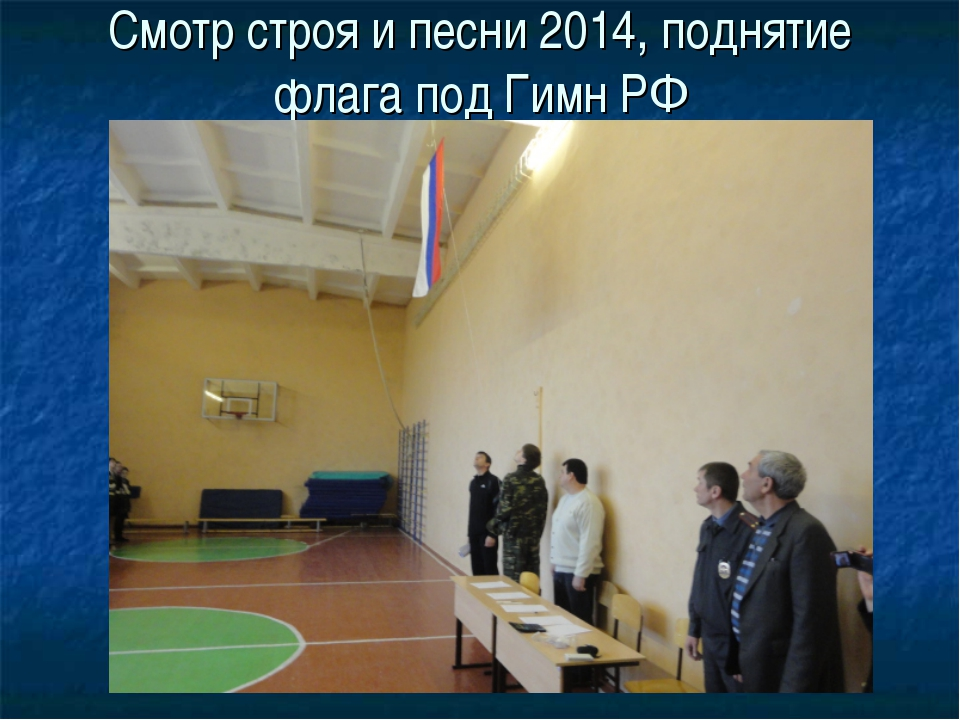 Смотр строя и песни 2014, поднятие флага под Гимн РФ