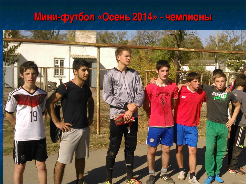 Мини-футбол «Осень 2014» - чемпионы