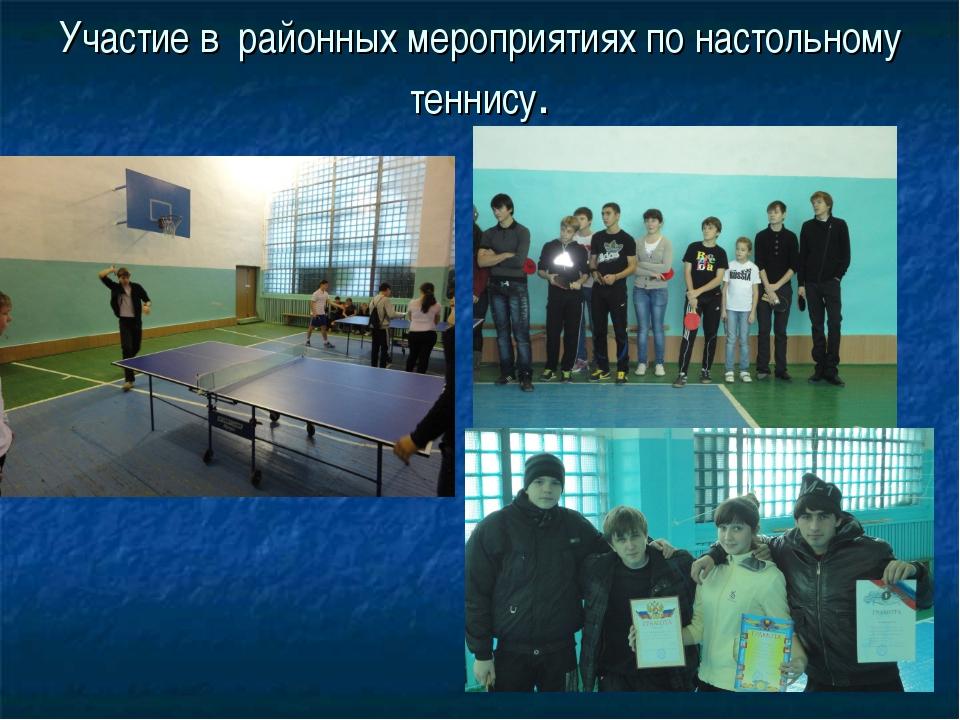 Участие в районных мероприятиях по настольному теннису.
