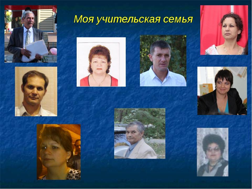Моя учительская семья