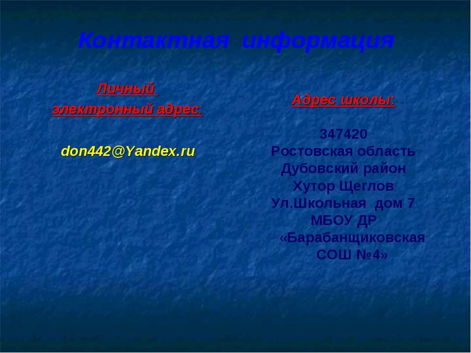 Контактная информация Личный электронный адрес: don442@Yandex.ru Адрес школы:...