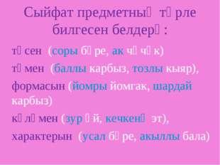 Сыйфат предметның төрле билгесен белдерә: төсен (соры бүре, ак чәчәк) тәмен (