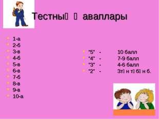 """Тестның җаваплары 1-а 2-б 3-в 4-б 5-в 6-в 7-б 8-в 9-в 10-а """"5"""" - 10 балл """"4"""""""