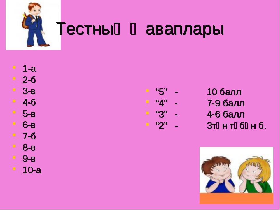 """Тестның җаваплары 1-а 2-б 3-в 4-б 5-в 6-в 7-б 8-в 9-в 10-а """"5"""" - 10 балл """"4""""..."""