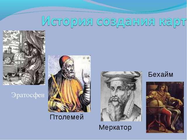 Эратосфен Бехайм Птолемей Меркатор