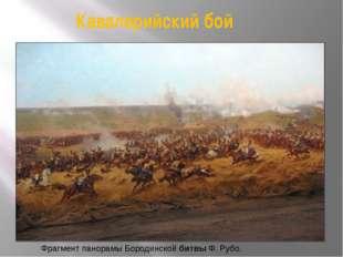 «Это была битва гигантов»- Наполеон « Французская армия под предводительством