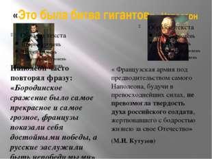 Вечная память Потери русской армии: Надпись «45тысяч» выбита на Главном мону