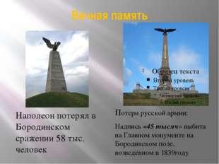 Вывод: Зарубежные историки, рассматривают Бородино как победу Наполеона. При