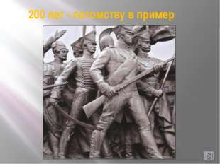 Бой за Шевардинский редут Около Шевардинского редута был размещён отряд генер