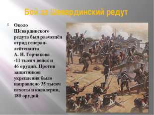 24 августа Горчаков защищал Шевардинский редут . Полки Горчакова отражали нат