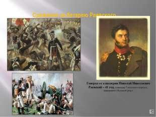 «могила французской кавалерии» Смертельное ранение генерала Коленкура «В Реду