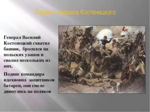 Трагедия второй русской армии . . Багратион возглавил всеобщую контратаку лев