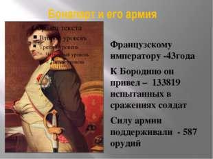 Бонапарт и его армия Французскому императору -43года К Бородино он привел – 1