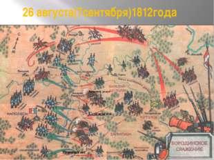 Кавалерия в сражении Около 60 тысяч кавалеристов 60 тысяч коней – столкнулись