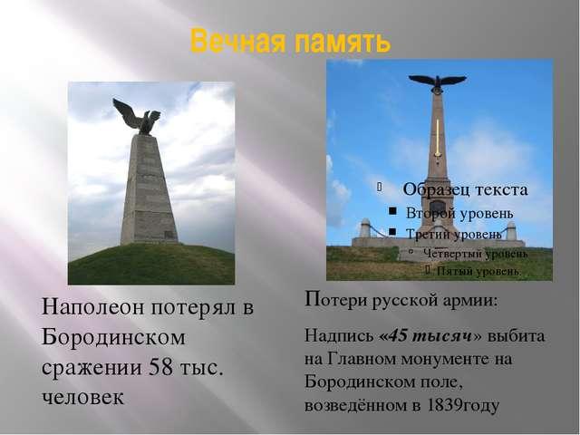 Вывод: Зарубежные историки, рассматривают Бородино как победу Наполеона. При...