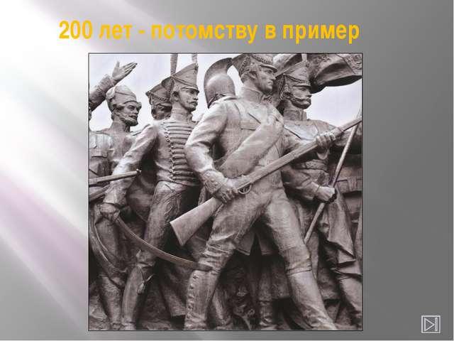 Бой за Шевардинский редут Около Шевардинского редута был размещён отряд генер...