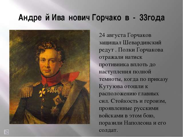 Подвиг генерала Костенецкого Генерал Василий Костенецкий схватил банник, брос...
